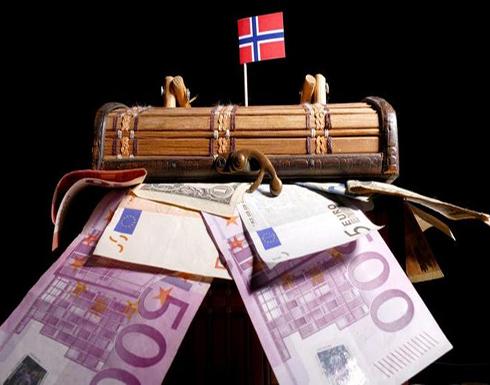 صندوق الثروة النرويجي يخسر 21 مليار دولار بـ 6 أشهر
