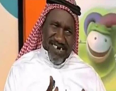 السعودية.. وفاة النجم الكوميدي الشعبي صالح الزراق