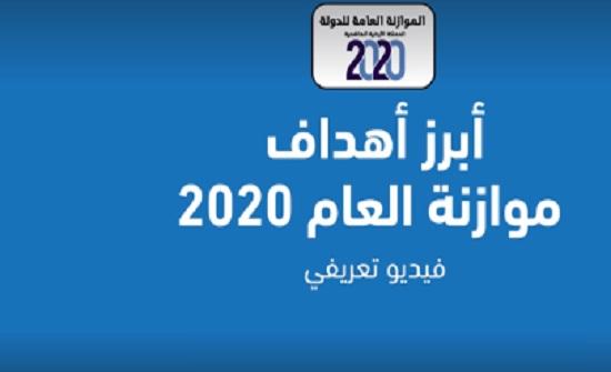 الاردن : فيديو توضيحي لمشاريع موازنة 2020