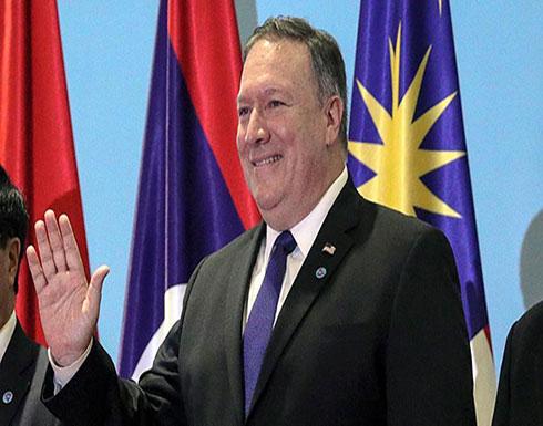 """""""بومبيو"""" يتعهد بتوفير 300 مليون  دولار لتعزيز أمن جنوب  شرق  آسيا"""