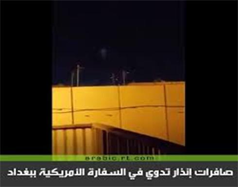 شاهد : صفارات الإنذار تدوي في السفارة الأمريكية في بغداد