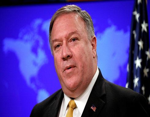 """بومبيو يؤكد سعي واشنطن إلى """"صفقة شاملة"""" مع إيران"""