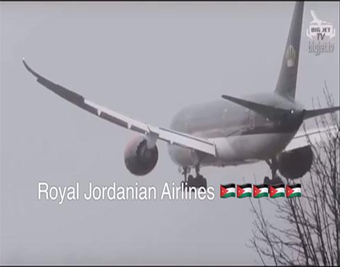 بالفيديو : طيار اردني ينقذ الطائرة والركاب من عاصفة سيارا في بريطانيا