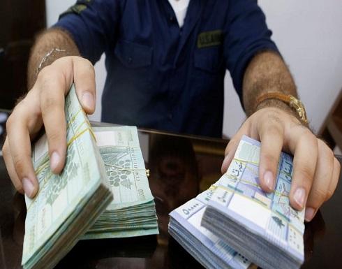 """أزمة الدولار في لبنان تنحسر.. """"لا مؤامرة على الليرة""""!"""