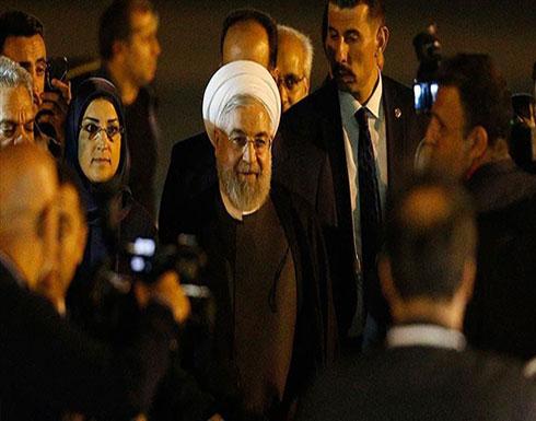 روحاني يصل أنقرة للمشاركة في القمة الثلاثية حول سوريا