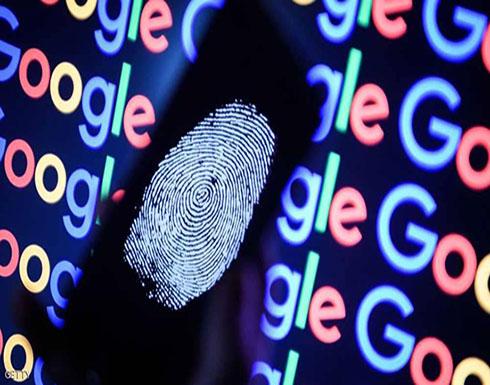 """للصين فقط.. خدمة بحث من غوغل """"مُراقبة"""""""