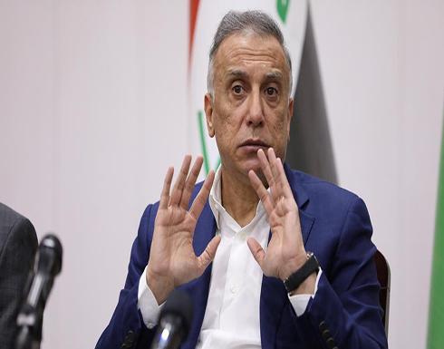 الكاظمي: هناك من يحاول تعكير صفو علاقات العراق مع العالم