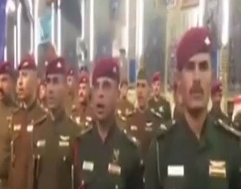 بالفيديو: هتافات طائفية بحفل تخريج ضباط عراقيين