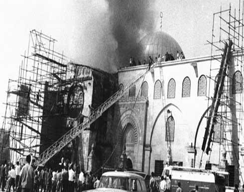 52 عاما على إحراق  المسجد الأقصى .. بالفيديو