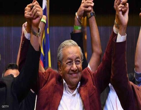 مهاتير يحقق فوزا مدويا في انتخابات ماليزيا