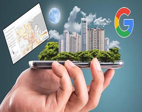 أداة جديدة من «Google» تتيح قياس مدى تلوث المدن!
