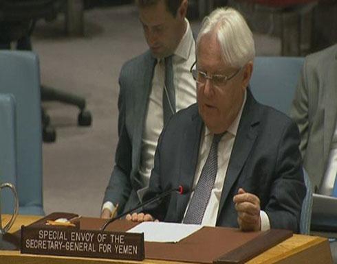فيديو ..غريفيث: جولة مفاوضات يمنية في جنيف 6 سبتمبر