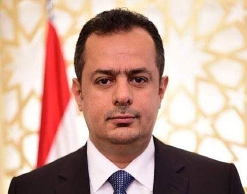 رئيس الوزراء اليمني يصل الرياض قادما من عدن