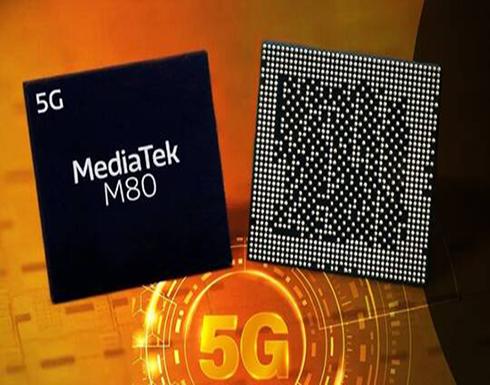 MediaTek تعلن عن أحدث موديم لها يدعم شبكات 5G