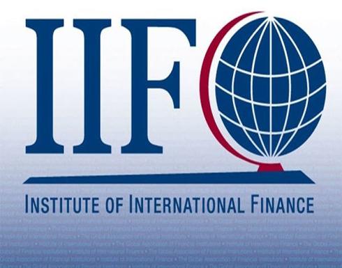 معهد التمويل: القطاع الخاص يستعد لتخفيف عبء ديون دول فقيرة
