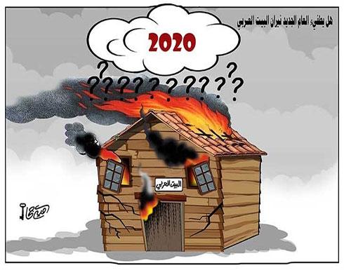 هل يطفئ العام الجديد نيران البيت العربي
