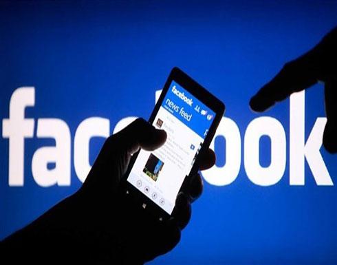 فيسبوك يحقق في سرقة بيانات 267 مليون مستخدم