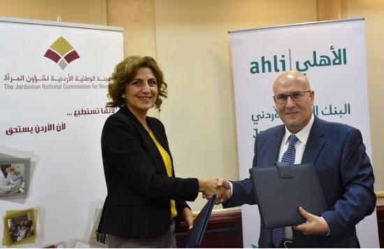 """البنك الأهلي الأردني يوسع نطاق مبادرته """"النشميات"""" من خلال التعاون مع اللجنة الوطنية الأردنية لشؤون المرأة"""