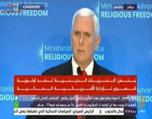 كلمة لنائب الرئيس الأمريكي مايك بنس خلال مؤتمر الدفاع عن حرية الأديان