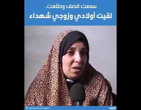 """شاهد : زوجة الشهيد رأفت عياد سمعت قصف وطلعت.. لقيت أولادي وزوجي شهداء"""""""