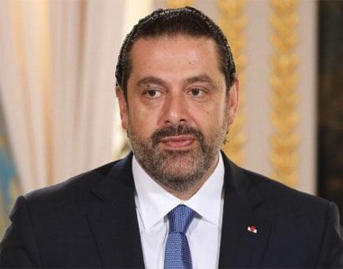 الحريري يطل الأحد بمقابلة تلفزيونية هي الأولى منذ استقالته