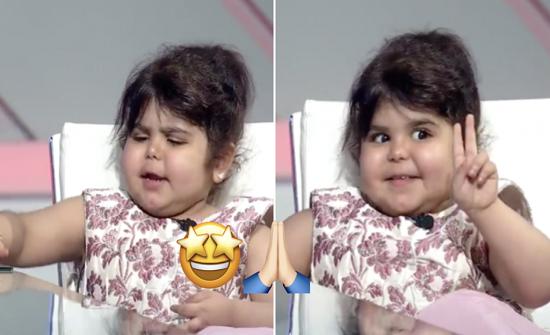 """الطفلة السعودية مسك العنزي تخطف الانظار بطرافتها في """"نجوم صغار"""""""
