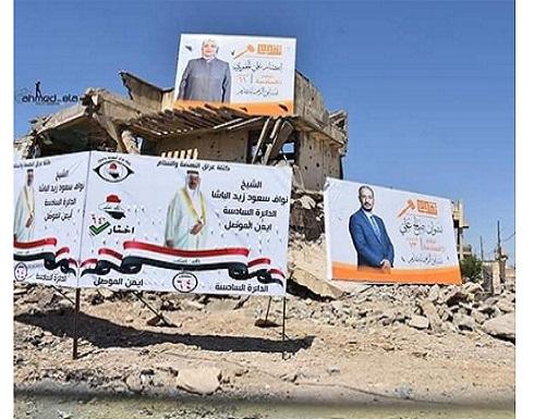 يافطات انتخابية على انقاض منازل الموصل