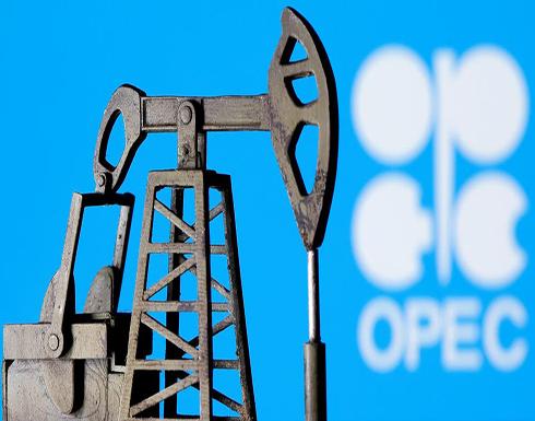 أوبك تخفض توقعات طلب النفط 9 ملايين برميل يوميا في 2020