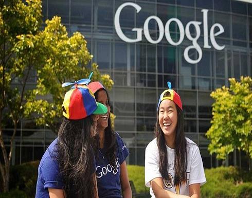 غوغل تطلب من موظفيها تجنب المناقشات السياسية في مكان العمل