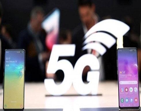 الصين اشترت نصف هواتف الجيل الخامس في العالم العام الماضي