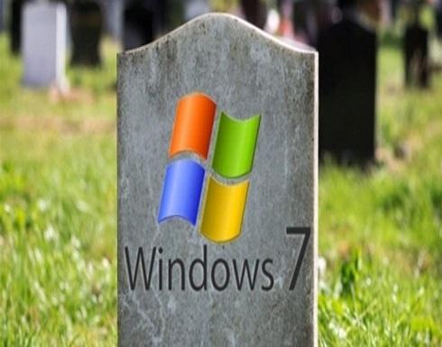 """""""مايكروسوفت"""" تعلن وفاة """"ويندوز 7""""!"""