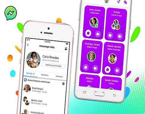 """فيسبوك تطلق تطبيق """"مسنجر كيدز"""" للأطفال في الشرق الأوسط وشمال أفريقيا"""