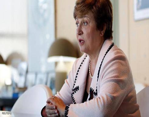 """النقد الدولي يزيل """"العقبة الأخيرة"""" أمام تعيين جورجييفا"""
