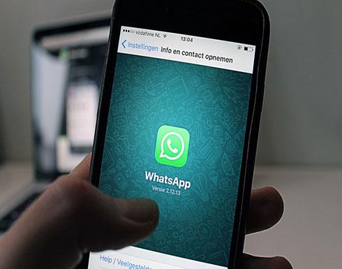 الكشف عن ثغرة في واتساب تجعل رقم هاتفك متاحا على غوغل
