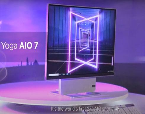 شركة Lenovo تطرح حاسبا متطورا بشاشة دوارة!.. فيديو