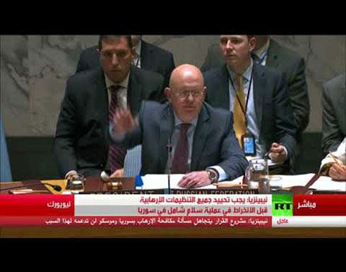 شاهد : لحظة التصويت في مشروع قرار بلجيكي ألماني كويتي حول إدلب في مجلس الأمن