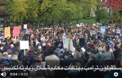 شاهد .. متظاهرون يستقبلون ترامب بهتافات معادية خلال زيارته لكنيس بيتسبرغ