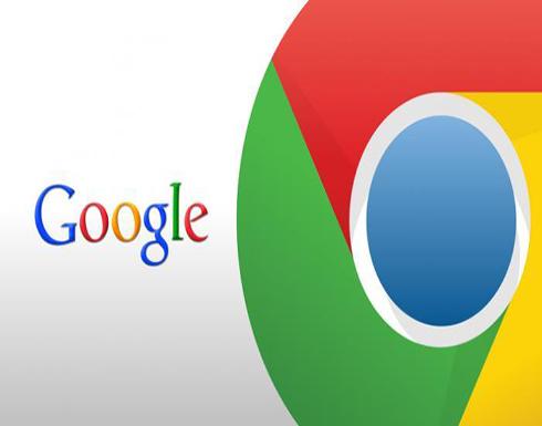 """""""الأمن السيبراني"""" يُطلق تحذيراً أمنياً عالي المستوى بخصوص متصفح """"جوجل كروم"""""""