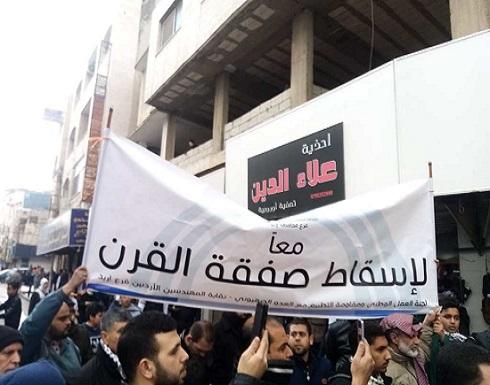 """بالصور : إربد : مسيرات حاشدة ترفض """" صفقة القرن """""""
