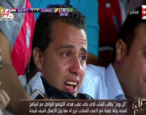 """مفاجأة """"سعيدة"""" للمشجع المصري الباكي"""