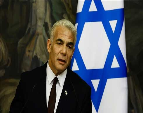 لابيد: إسرائيل بصدد توقيع اتفاقيات تطبيع جديدة