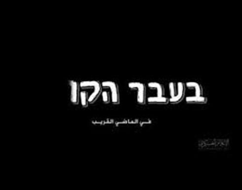 بالفيديو : كتائب قسام ترسل برسالة للاحتلال حول جنوده الاسرى بغزة