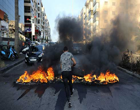 شاهد : متظاهرون يقطعون طرقا رئيسية بلبنان عشية رفع أسعار الوقود