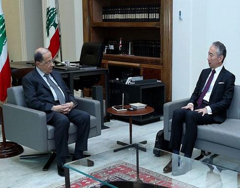 الرئاسة اللبنانية: سفير اليابان طلب من عون المزيد من التعاون في قضية غصن