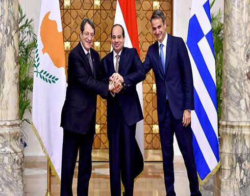 مصر وقبرص واليونان تصدر بيانا ضد عمليات تركيا في المتوسط وسوريا