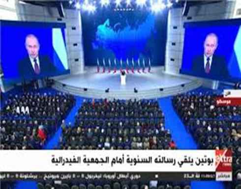 شاهد : بوتين يلقي رسالته السنوية أمام الجمعية الفيدرالية