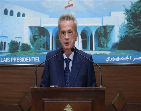 """وكيل حاكم مصرف لبنان: """"رياض سلامة"""" يواجه حملة إعلامية وسياسية"""
