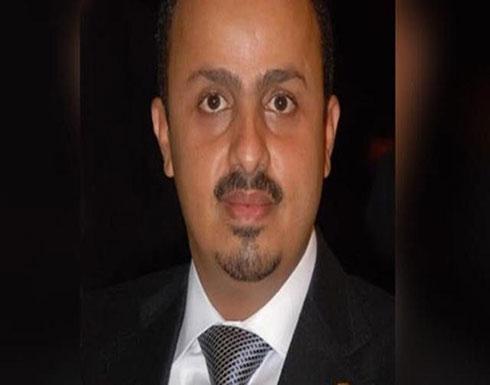 وزير الإعلام اليمني: نرفض الخطوات الأحادية في الحديدة
