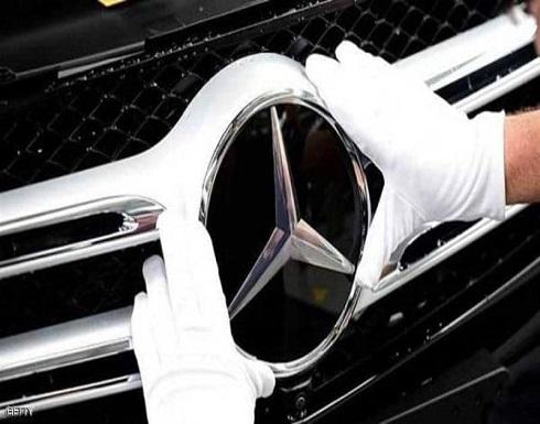 مرسيدس تستدعي مئات الآلاف من سياراتها..والسبب متعلق بالسلامة