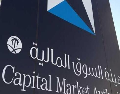 القويز: تعديلات نظام سوق السعودية تطور آليات تعويض المتضررين